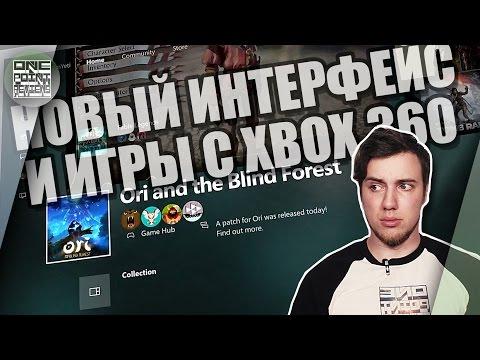 Новый Интерфейс Xbox One и запуск игр Xbox 360