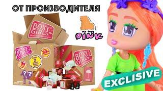 ПОСЫЛКА ОТ ПРОИЗВОДИТЕЛЯ КУКЛЫ БОКСИ ГЕРЛЗ Boxy Girls New Fashion Dolls Surprise Box