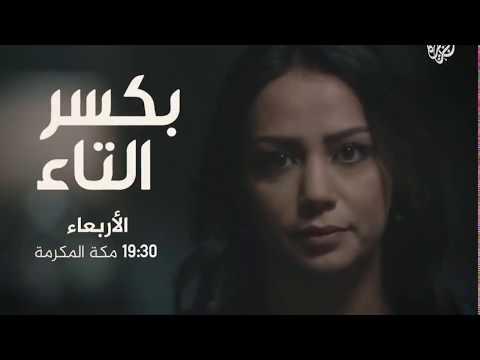 #بكسر_التاء - الأربعاء في الساعة 19:30 بتوقيت مكة المكرمة على شاشة #الجزيرة  - نشر قبل 1 ساعة