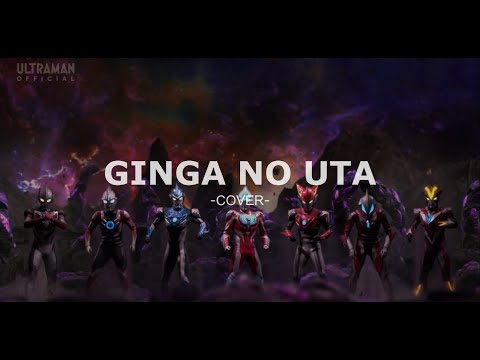 "OST Ultraman - (ウルトラマンギンガの歌 ""Song of Ultraman Ginga"") cover by Finz47 x Miku [Lyric Video]"