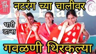 नटरंगच्या चालीवर गवळणी थिरकल्या ,gavalan dance, gan gavlan, funny video, bharud, street dancer, live