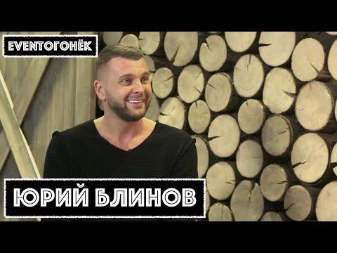 Ведущий Юра Блинов. О семье, районе Пискарёвка и договорённостях.