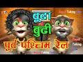 Nepali Talking Tom - Purba Pashchim Rail Song - BUDA BUDI Nepali Comedy Video - Talking Tom Nepali