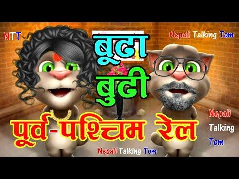 Nepali Talking Tom Song - Purba Pashchim Rail CHHAKKA PANJA Nepali Comedy Song