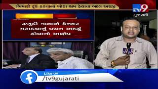 Self proclaimed deity Dhabudi Mata booked for allegedly misleading Cancer patient | Tv9GujaratiNews