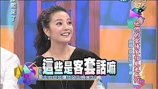 2014.05.07康熙來了完整版 他們的愛情不怕見光死?!