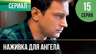 ▶️ Наживка для ангела 15 серия | Сериал / 2017 / Мелодрама