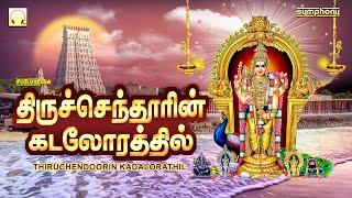 திருச்செந்தூரின் கடலோரத்தில் | முருகன் உத்சவம் பாடல்கள் | Thiruchendurin Kadalorathil Murugan Songs