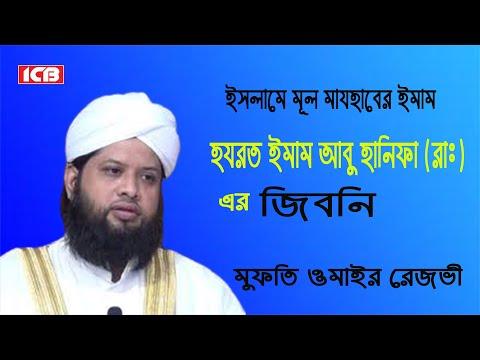 ইমাম আবু হানিফার জিবনি   Mowlana Abul Hasan Mohammad Omair Rezvi Dewanhat   Bangla Waz   ICB Digital