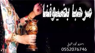 شيله ترحيبيه باسم ام سيف 2020 مرحبابضيوفنا || مدح باسم ام سيف وام بدر || حصري