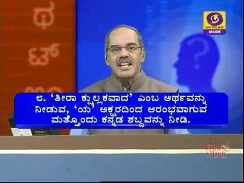 Thatt Anta Heli | Kannada Quiz Show | 08-04-2019 | DD Chandana