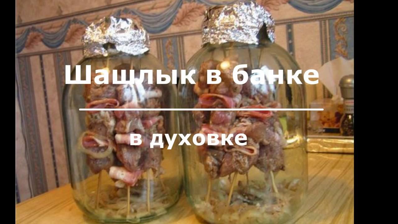 Шашлык в банке в духовке пошагово фото