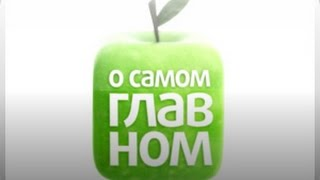Райт Диет на Россия 1 О самом главном, завтрак!