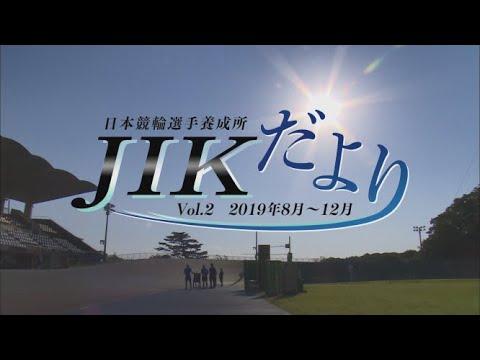 JIKだよりvol2【2019年8月~12月】