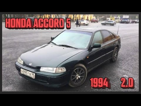 Авто за 100 тысяч рублей.Тест-драйв Honda Accord 5. Один из лучших для начинающего водителя.