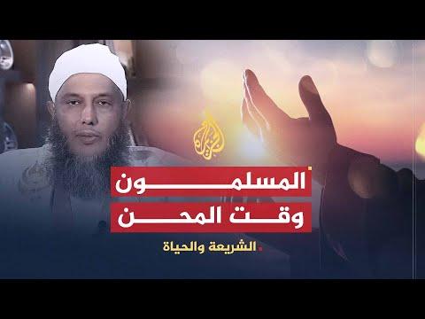 الشريعة والحياة في رمضان - مع محمد الحسن ولد الددو