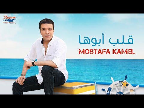 Mostafa Kamel – Alb Aboha