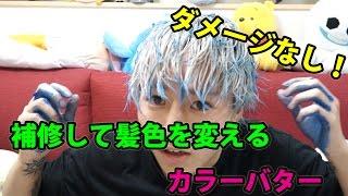 【ダメージなし!】補修しながら髪色を変えられるカラーバターを試してみた!