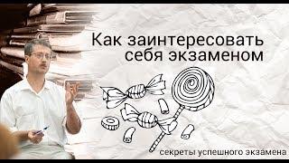 Секреты успешного экзамена ч. 2. Мотивация к занятию контролем(, 2013-05-10T14:48:18.000Z)