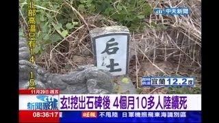 中天新聞》挖出「后土」石碑 村莊突然意外頻傳
