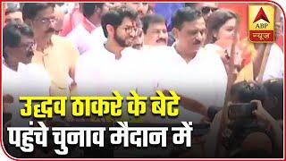 Uddhav Thackeray's Son Aditya Thackeray Step In Elections | ABP News