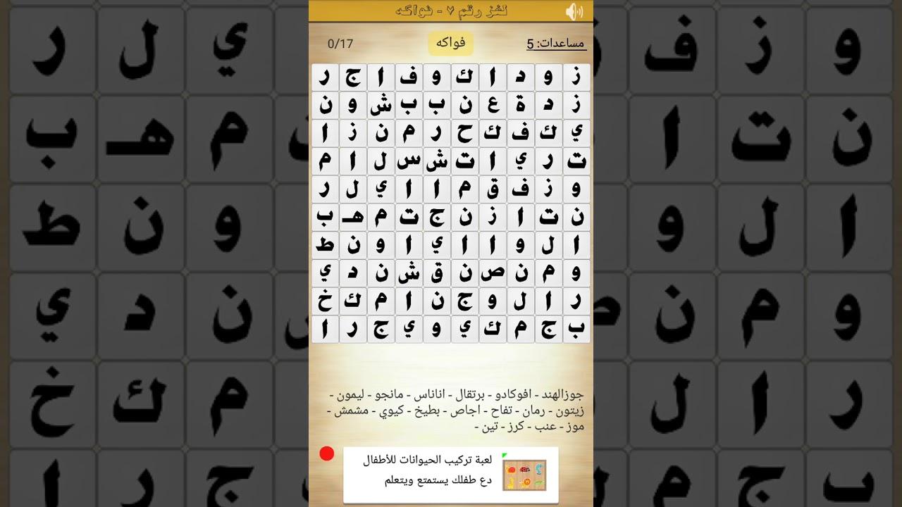 لغز 7 فواكه كلمة السر هي فاكهة مكونة من 6 حروف