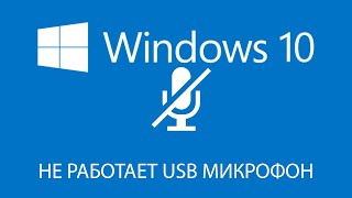 В Windows 10 не работает USB микрофон.