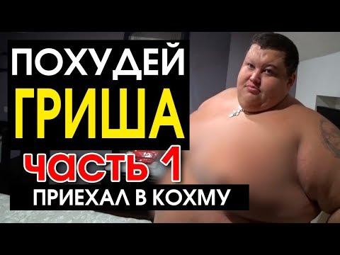 ГРИША ПОХУДЕЙ / ПЕРВОНАЧАЛЬНЫЙ ВЕС 285КГ / ОБЗОР КВАРТИРЫ ГРИШИ