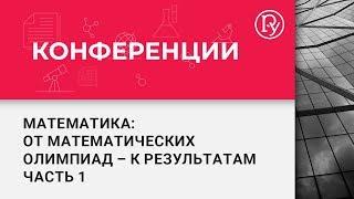 Всероссийская конференция для учителей математики 2018: часть 1