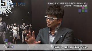 『東映Vシネマ』25周年を記念して製作された映画『25』の主演も務める哀...
