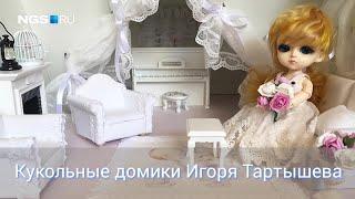 Кукольные домики Игоря Тартышева