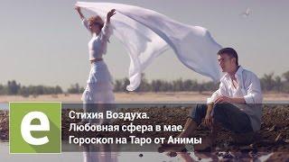 Стихия Воздуха - Гороскоп на Таро на май в сфере любви от эксперта LiveExpert.ru Анима