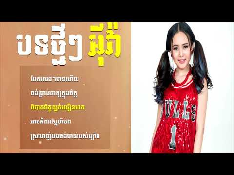 អីុវ៉ា 2017, Eva New Song 2017​ - 2018, Best Non Stop Collection, Khmer Songs