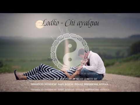Lodko - Chi ayalguu Ugtei   Лодко - Чи аялгуу Үгтэй (Lyrics)