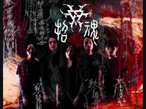 Evocation 招魂 - Abracadabra (FULL ALBUM 2013)