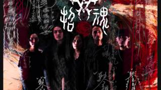Evocation 招魂 - Abracadabra (FULL ALBUM)