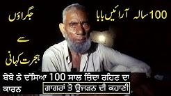 Jagraon Ludhiana To Chak 261 Kot Addu Muzaffargarh ➤ Partition Story 1947