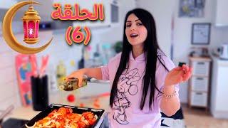 سفرة رمضان 🌙مع عائلة عصام ونور( الحلقة 6 )