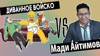 Диванное Войско VS Мади Айтимов|| BikaBreezy (злые комментарии)