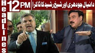 PML-N To Field Danial Chaudhry Against Sheikh Rashid - Headlines 12 PM - 14 June 2018 - Express News