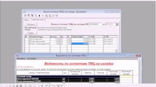 """ВидеоКурс """"1С Торговля и склад 9.2"""" - 7-й урок"""