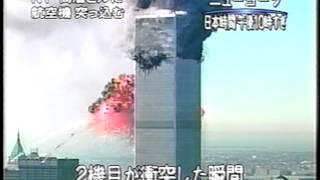 911 米国同時テロ事件 あの時の衝撃中継映像 thumbnail