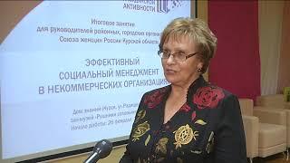В Курске прошли новые уроки Школы гражданской активности