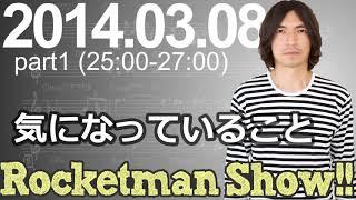 Rocketman Show!! 2014.03.08 放送分(1/2) 出演:ロケットマン(ふか...