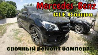 Mercedes-Benz GLE Coupe Срочный ремонт и покраска бампера.