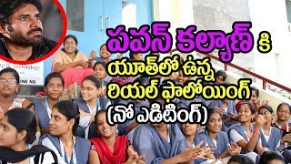 Youth Genuine reaction about Pawan Kalyan and Janasena Party | Public Talk