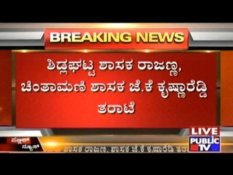JDS Turns Against Chikkaballapur District Administration