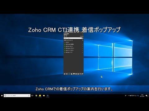 Zoho CRM CTI連携 着信ポップアップ