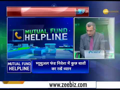 Mutual Fund Helpline: Know where to invest in mutual funds @February 14, 2018
