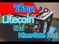 วิธีการขุด Litecoin ด้วยCPUMiner โดยใช้ MinerGate Pool